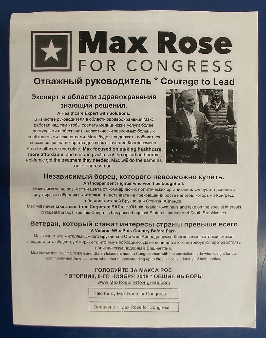 Max Rose for Congress campaign literature translated in Russian.